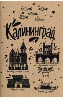 Блокнот Калининград (32 листа, А5, нелинованный) блокноты booratino деревянный блокнот а5