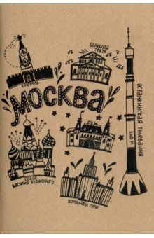 Блокнот Москва (32 листа, А5, нелинованный) блокноты booratino деревянный блокнот а5