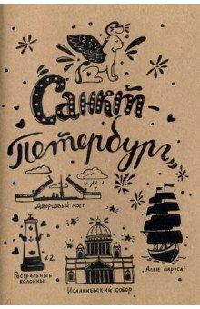 Блокнот Санкт-Петербург (32 листа, А5, нелинованный) блокноты booratino деревянный блокнот а5