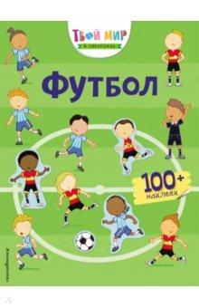 Футбол. Твой мир в наклейках
