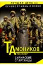Сирийские спартанцы, Тамоников Александр Александрович