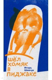 Купить Шел хомяк в пиджаке, Самокат, Отечественная поэзия для детей