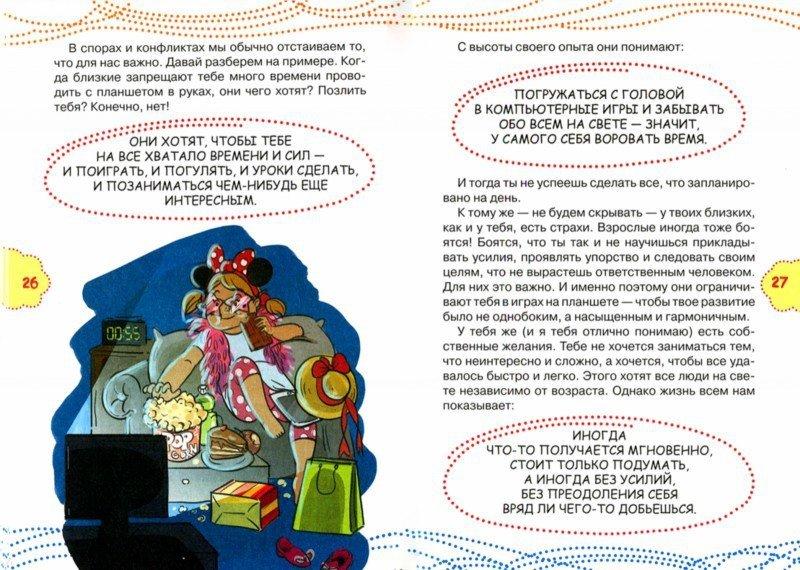 Иллюстрация 1 из 7 для Как не ссориться с родителями - Ирина Чеснова | Лабиринт - книги. Источник: Лабиринт