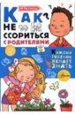 Чеснова Ирина Евгеньевна Как не ссориться с родителями