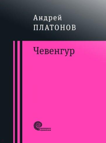 Чевенгур, Платонов Андрей Платонович