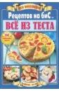 Обложка Рецепты на бис.Всё о тесте