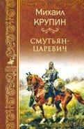 Смутьян-царевич
