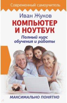 Компьютер и ноутбук. Полный курс обучения и работы компьютер для пенсионеров книга
