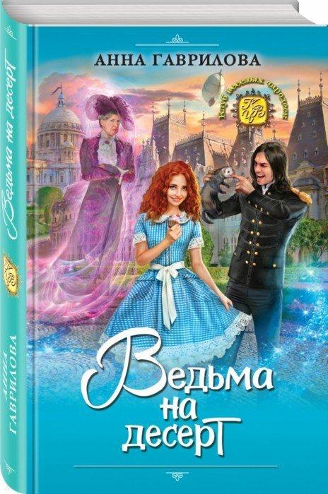 Иллюстрация 1 из 25 для Ведьма на десерт - Анна Гаврилова | Лабиринт - книги. Источник: Лабиринт