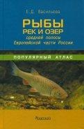 Рыбы рек и озёр средней полосы Европейской части России. Популярный атлас