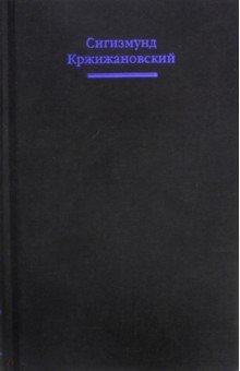 Собрание сочинений в 5-ти томах. Том 4. Статьи. Заметки. Размышления о литературе и театре