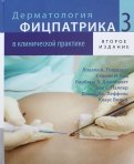 Дерматологическая фицпатрика в клинической практике в 3-х тома. Том 3