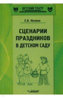 Сценарии праздников в детском саду. Методическое пособие. ФГОС ДО