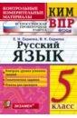 Обложка ВПР КИМ Русский язык 5кл.
