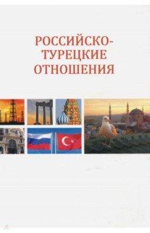 Российско-турецкие отношения. Первые 15 лет XXI века организация отношений между большой и малой энергетикой