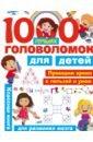 1000 лучших головоломок для детей, Дмитриева Валентина Геннадьевна