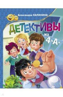 Купить Детективы из 4 А , АСТ, Приключения. Детективы