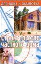 Кулебакин Георгий Строительство частного дома