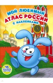 Мой любимый атлас России с наклейками Смешарики