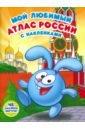 Обложка Мой любимый атлас России с наклейками. Смешарики