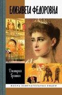 Елизавета Федоровна