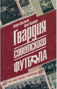 db5d9199bac6 Гвардия советского футбола