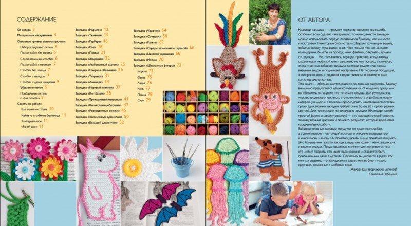 Иллюстрация 1 из 11 для Вязаные закладки. Более 30 авторских моделей и схем - Светлана Забелина | Лабиринт - книги. Источник: Лабиринт