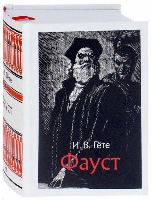 Иллюстрация 1 из 44 для Фауст - Иоганн Гете | Лабиринт - книги. Источник: Лабиринт