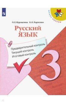 Русский язык. 3 класс. Предварительный контроль, текущий контроль, итоговый контроль. Уч. пос. ФГОС