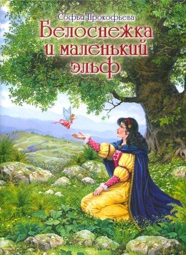 Белоснежка и маленький эльф, Прокофьева Софья Леонидовна