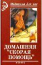 Домашняя «скорая помощь», Афанасьев Сергей Павлович