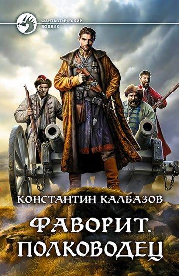 Фаворит. Полководец, Калбазов Константин Георгиевич