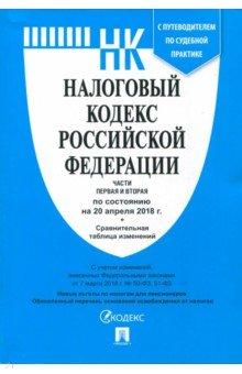 Налоговый кодекс РФ на 20.04.18 с путеводителем по суд. практике. Ч. 1, 2 + Сравн. таблица изменений
