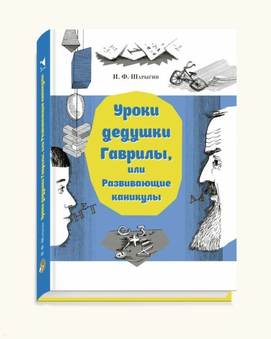Иллюстрация 1 из 24 для Уроки дедушки Гаврилы, или Развивающие каникулы - Игорь Шарыгин | Лабиринт - книги. Источник: Лабиринт