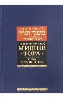 Мишне Тора (Кодекс Маймонида). Книга Служение