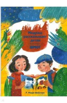 Купить Мидраш рассказывает детям. Книга Шмот. Книга 2, Книжники, Религиозная литература для детей