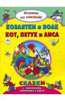 Купить Козлятки и волк. Кот, петух и лиса, Алтей, Сказки и истории для малышей