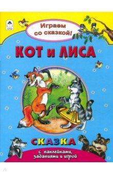 Купить Кот и лиса, Алтей, Сказки и истории для малышей