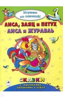 Купить Лиса, заяц и петух. Лиса и журавль, Алтей, Сказки и истории для малышей