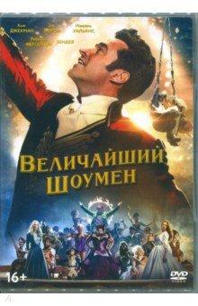 Zakazat.ru: Величайший шоумен (DVD). Грэйси Майкл
