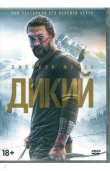 Дикий (2017) (DVD). Одинг Лин