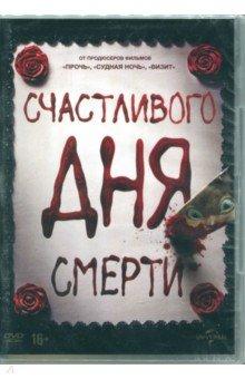 Zakazat.ru: Счастливого дня смерти (DVD). Лэндон Кристофер Б.