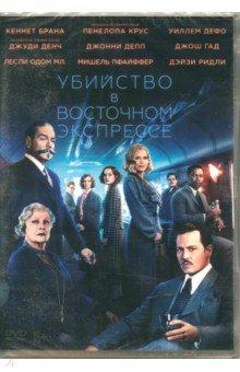Zakazat.ru: Убийство в Восточном экспрессе (2017) (DVD). Брана Кеннет