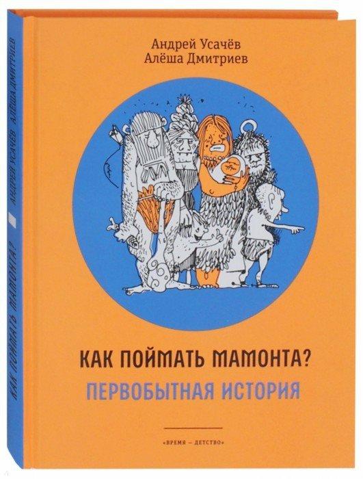 Иллюстрация 1 из 18 для Как поймать мамонта? Первобытная история - Усачев, Дмитриев | Лабиринт - книги. Источник: Лабиринт