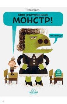 Купить Моя учительница - монстр!, Мастерская детских книг, Повести и рассказы о детях