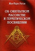 Об оккультном масонстве и герметическом посвящении