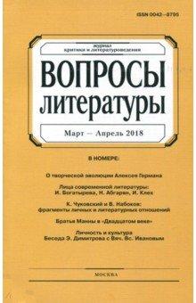 Журнал Вопросы Литературы №5. 2018