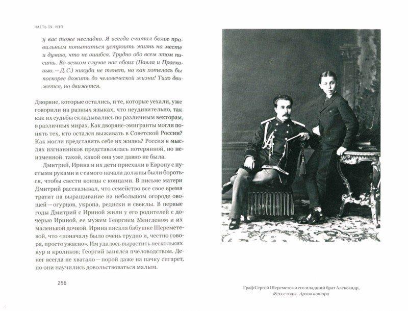 Иллюстрация 1 из 39 для Бывшие люди. Последние дни русской аристократии - Дуглас Смит | Лабиринт - книги. Источник: Лабиринт