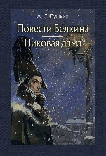 Повести Белкина. Пиковая дама, Пушкин Александр Сергеевич