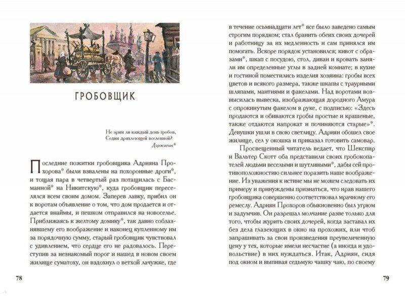 Иллюстрация 1 из 40 для Повести Белкина. Пиковая дама - Александр Пушкин   Лабиринт - книги. Источник: Лабиринт